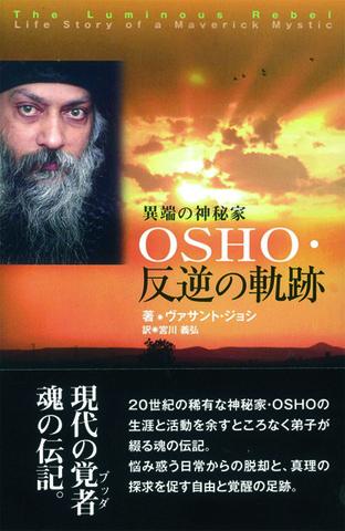 OSHO・反逆の軌跡