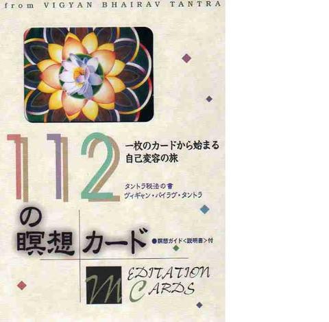 112の瞑想カード