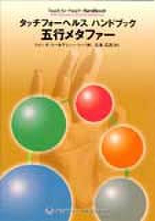 タッチ・フォー・ヘルス ハンドブック五行メタファー