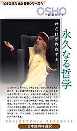 第5巻  永久なる哲学
