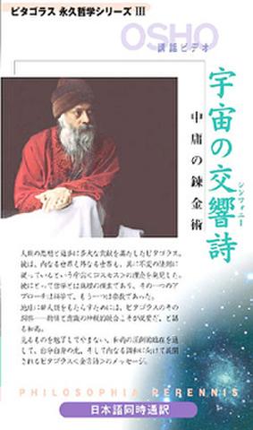 第3巻  宇宙の交響詩 シンフォニー