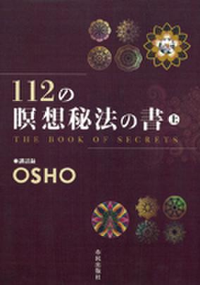■112の瞑想秘法の書 上巻