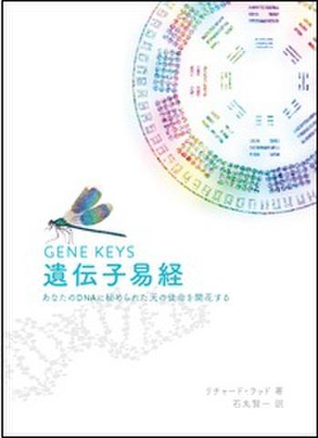 ●遺伝子易経 中国易学の最新決定版