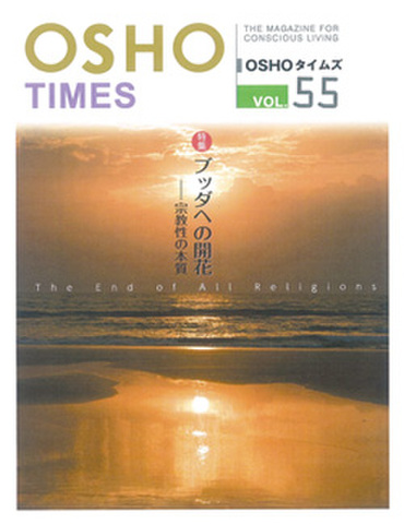 ■VOL.55 ブッダへの開花─宗教性の本質