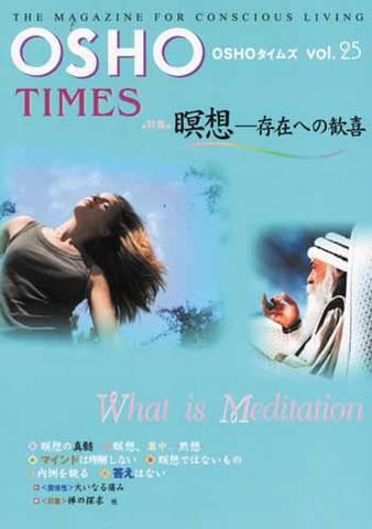 ■VOL.25 瞑想――存在への歓喜