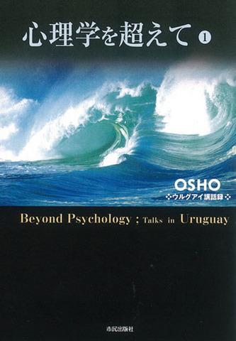 心理学を超えて1  自己発見への珠玉の質疑応答録