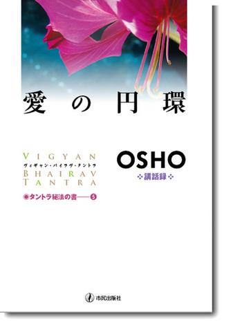 ■第5巻 愛の円環