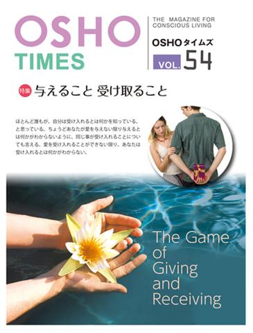 ■VOL.54 与えること 受け取ること