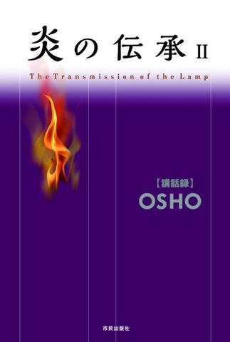 炎の伝承 Ⅱ