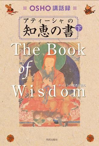 アティーシャの知恵の書 下 ―チベットの覚者・アティーシャを語る―