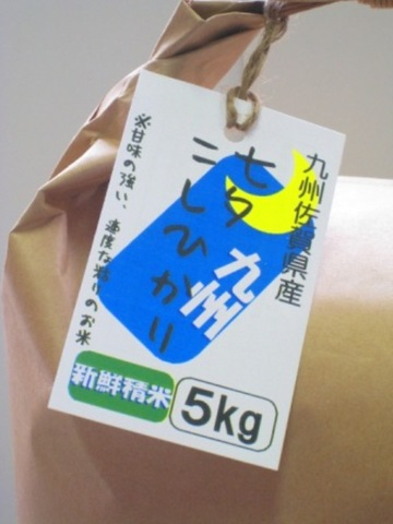 佐賀県産七夕こしひかり 5kg 平成28新米