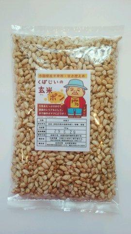 玄米ポン 70g