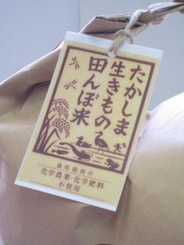 農薬化学肥料不使用 たかしま生きもの田んぼ米(玄米)  5kg
