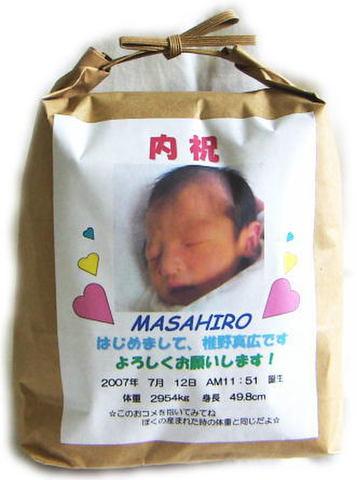 赤ちゃん体重米ギフト(山形県産つや姫)出生体重1gあたり0.8円