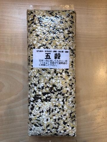 五穀(国産) 1kg