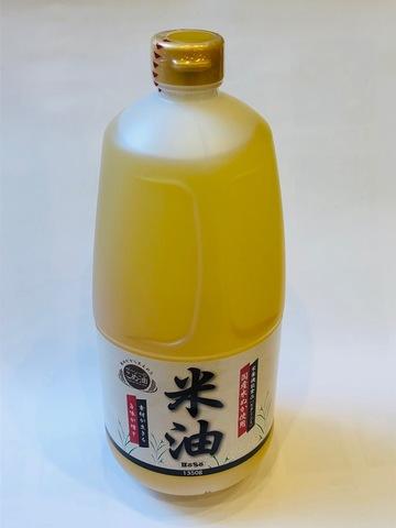米油 1本