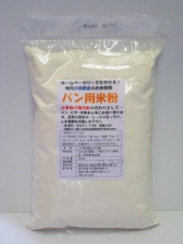小田原市産米使用 パン用米粉 500g