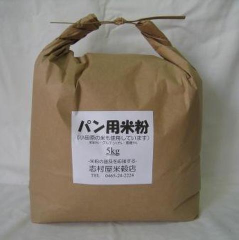 小田原産米使用 パン用米粉 5kg