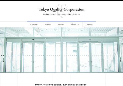 ホームページ制作(一般的な企業サイト)