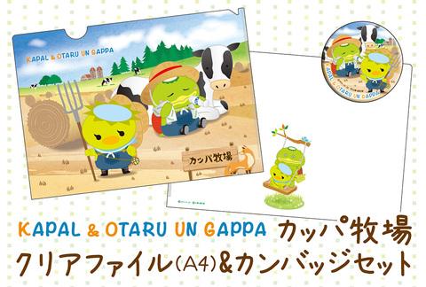 <カパル&運がっぱ>カッパ牧場クリアファイル&缶バッジセット