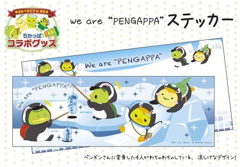 """<we are """"PENGAPPA"""">ステッカー"""