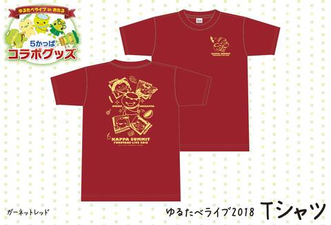 ゆるたべライブ2018 Tシャツ