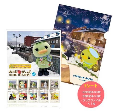 オリジナルフレーム切手セット「小樽限定ご当地キャラクターおたる運がっぱVol.1」
