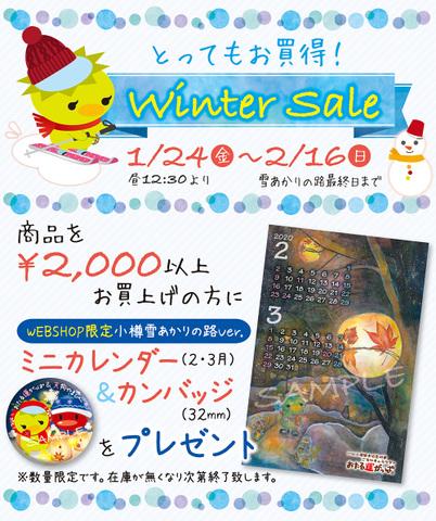 【予告】1/24よりWinter Saleを開催します!