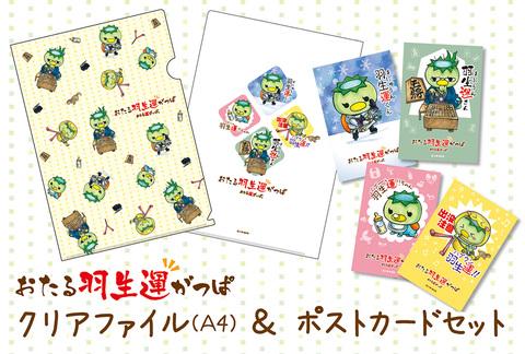 <羽生運がっぱ!!>クリアファイル&ポストカードセット