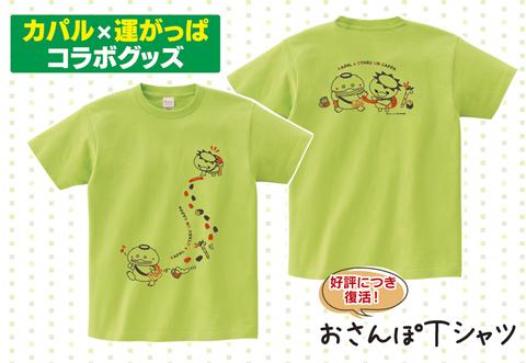 カパル&運がっぱ おさんぽTシャツ