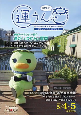 運うん(unun) ゆるたべライブ in おたる2019 オフィシャルガイドブック