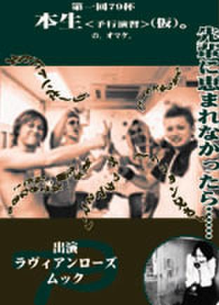 7969/第一回『79』杯本生(仮)のオマケ/非売品