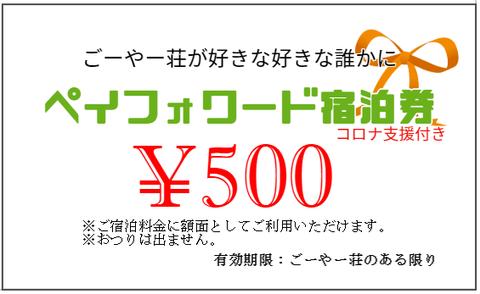 ペイフォワード宿泊券「誰かのために 500円券」