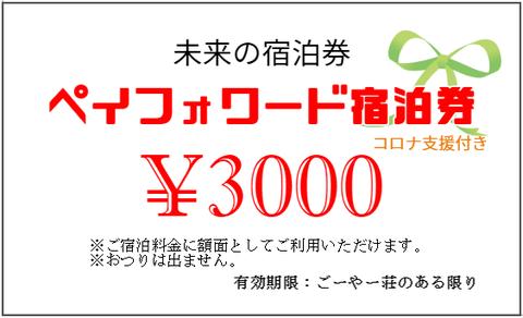 ペイフォワード宿泊券「自分のために 3000円券」