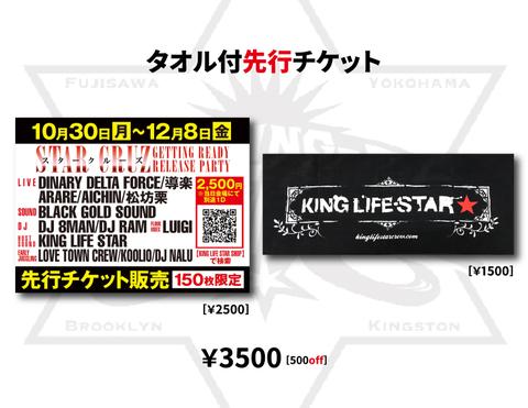 タオル付先行チケット ~STAR CRUZ~