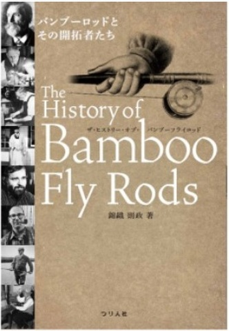 The History of Bamboo Fly Rods      つり人社