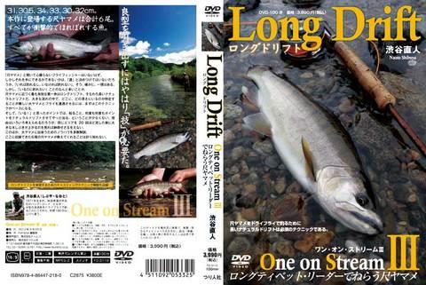 Long Drift ロングドリフト         One on StreamIII                ロングティペットで狙う尺ヤマメ           渋谷直人