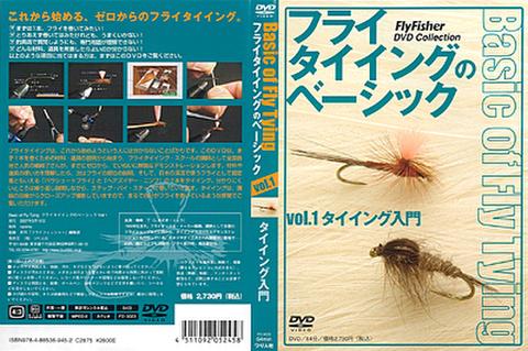 DVD タイイング入門              フライタイイングのベーシック