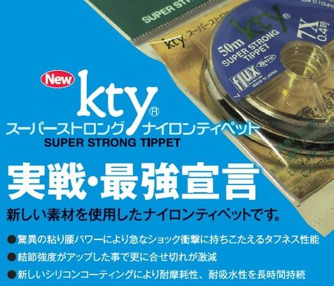 ニュー kty                   スーパーストロングティペット     フルックス