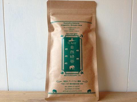 アンナプルナ農園の自然緑茶