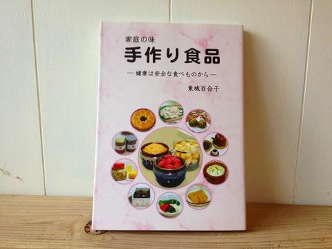 家庭の味 手作り食品ー健康は安全な食べ物から― 著・東条百合子