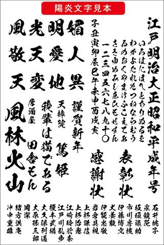 高解像度 陽炎書体(ダウンロード版)