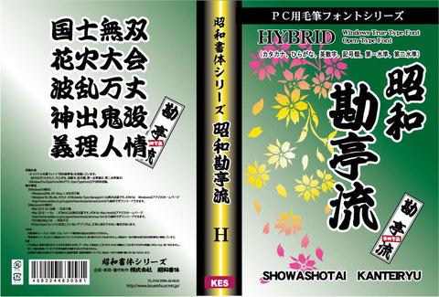 昭和勘亭流(パッケージ・CD-ROM版)