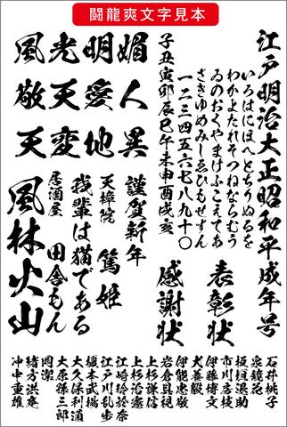 毛筆書体 闘龍爽書体(ダウンロード版)