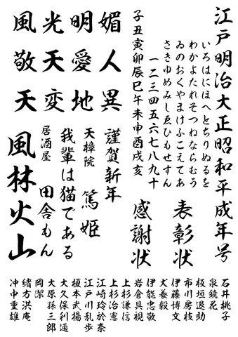 あけぼの書体(ダウンロード版)