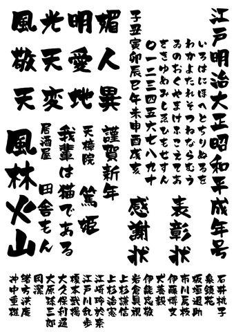 遊刃書体(ダウンロード版)
