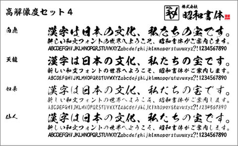 高解像度セット4(ダウンロード版)