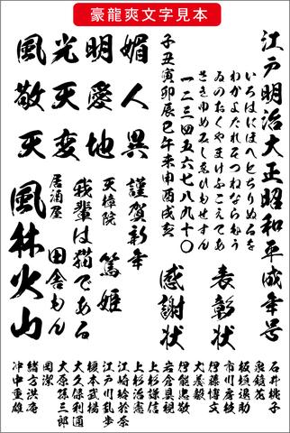 毛筆書体 豪龍爽書体(ダウンロード版)