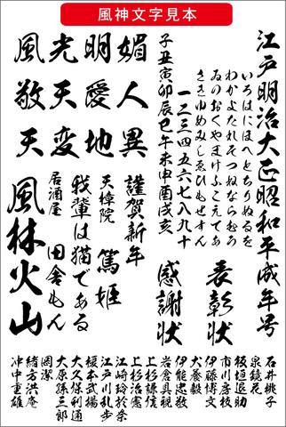 風神(ダウンロード版)