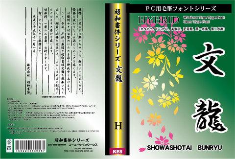 文龍(ぶんりゅう)書体(パッケージ・CD-ROM版)